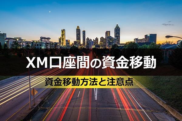 XMで口座間の資金移動をさせる方法と注意点を解説