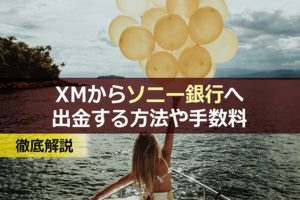 XMからソニー銀行へ出金する方法や手数料を解説