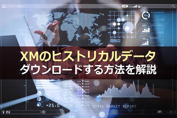 XMのヒストリカルデータをダウンロードする方法を解説