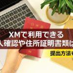 XMで利用できる本人確認や住所証明書類は?提出方法も解説
