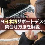 XM日本語サポートデスクへの問合せ方法を解説