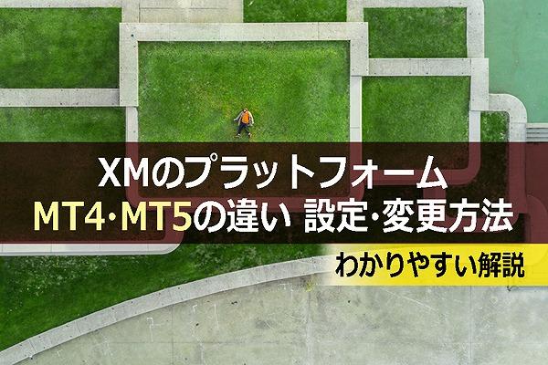 XMのプラットフォームMT4・MT5の違いや設定・変更方法をわかりやすく解説