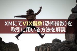 XMにてVIX指数(恐怖指数)の取引を行う方法を解説