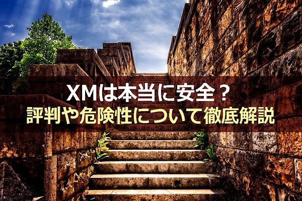 XMは本当に安全?評判や危険性について徹底解説