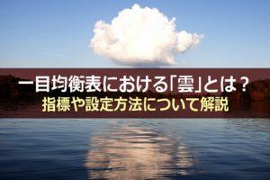 一目均衡表における「雲」とは?指標や設定方法について解説