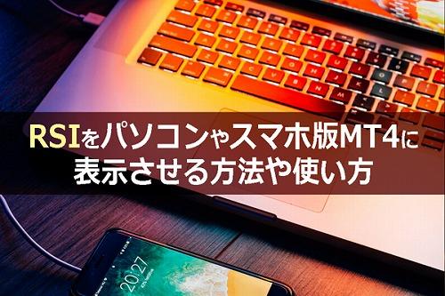 RSIをパソコンやスマホ版MT4に表示させる方法や使い方について