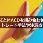 RSIとMACDを組み合わせたトレード手法や注意点を解説