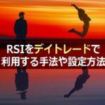 RSIをデイトレードで利用する手法や設定方法について解説