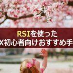 RSIを使ったFX初心者向けおすすめ手法