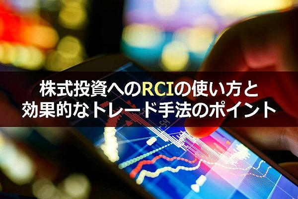 株式投資へのRCIの使い方と効果的なトレード手法のポイント