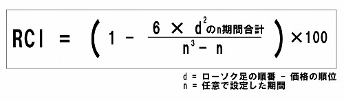 RCIを構成する計算式