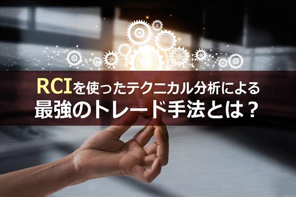 RCIを使ったテクニカル分析による最強のトレード手法とは?
