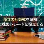 RCIの計算式を理解しFXと株のトレードに役立てるコツ