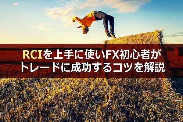RCIを上手に使いFX初心者がトレードに成功するコツを解説