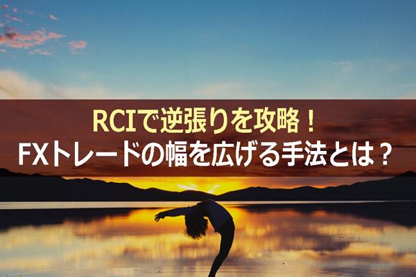 RCIで逆張りを攻略!FXトレードの幅を広げるチャート上の手法とは?