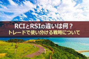 RCIとRSIの違いは何?トレードで使い分ける戦略について