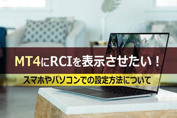 MT4にRCIを表示させたい!スマホやパソコンでの設定方法について