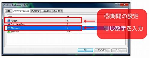 パラメーターを設定してRCIを複数本表示