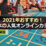 2021年おすすめ!日本の人気オンラインカジノ