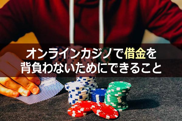 オンラインカジノで借金を背負わないためにできること