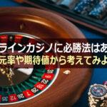 オンラインカジノに必勝法はある?還元率や期待値から考えてみよう
