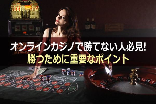 オンラインカジノで勝てない人必見!勝つために重要なポイント