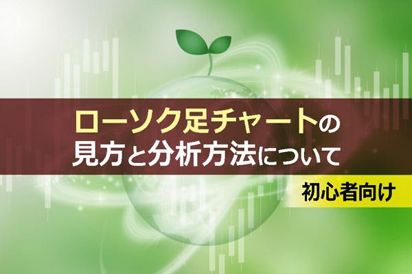 ローソク足チャートの見方と分析方法について【初心者向け】