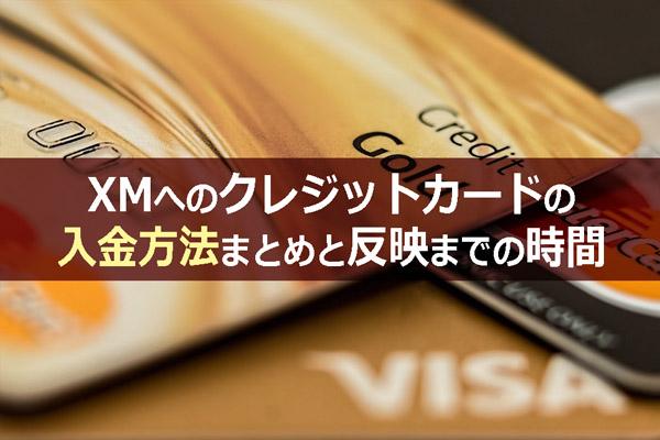 XMへのクレジットカード入金方法のまとめと反映までの時間