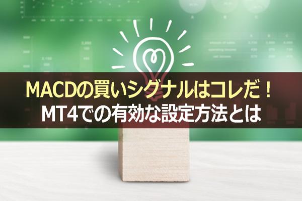 MACDの買いシグナルはコレだ!MT4での有効な設定方法とは