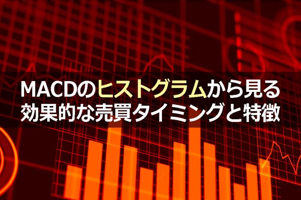MACDのヒストグラムから見る効果的な売買タイミングと特徴とは?